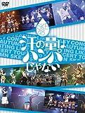 SKE48 汗の量はハンパじゃない [DVD] / SKE48, NMB48, OJS48 (出演)