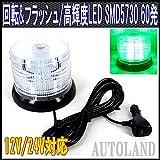 LED回転灯/SMD5730×60発/フラッシュライト/パトランプ 12V/24V 緑色 【オートランド/AUTOLAND】
