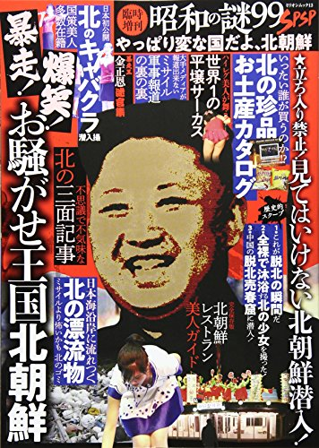 臨時増刊昭和の謎99 SPSP やっぱり変な国だよ、北朝鮮 (ミリオンムック)