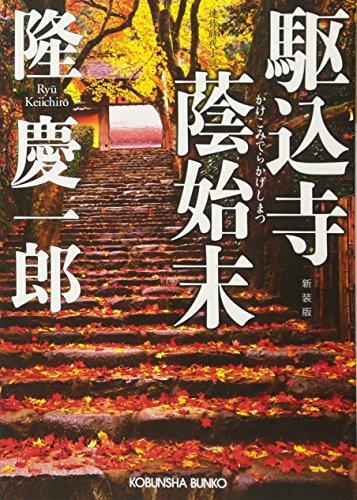 駆込寺蔭始末 (光文社時代小説文庫)の詳細を見る