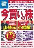 今買いの株 2010年春夏号 (別冊宝島 1682 スタディー)