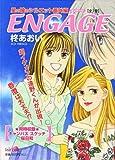 ENGAGE―星の瞳のシルエット番外編 (フェアベルコミックス)