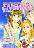 ENGAGE―星の瞳のシルエット番外編 / 柊 あおい のシリーズ情報を見る