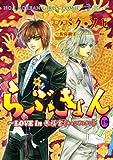 らぶきょん~LOVE in 景福宮 (19) (ウンポコ・コミックス)