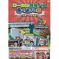 ローカル路線バス乗り継ぎの旅 松阪~松本城編
