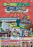 ローカル路線バス乗り継ぎの旅 松阪~松本城編[DVD]