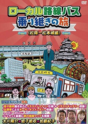 ローカル路線バス乗り継ぎの旅 松阪~松本城編 [DVD]の詳細を見る