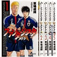 ファンタジスタ ステラ コミック 1-5巻セット (少年サンデーコミックス)