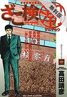 ざこ検(潮)(1)【期間限定 無料お試し版】 (ビッグコミックス)