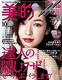 美的(BITEKI) 2016年 10 月号 [雑誌]