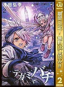 テガミバチ【期間限定無料】 2 (ジャンプコミックスDIGITAL)