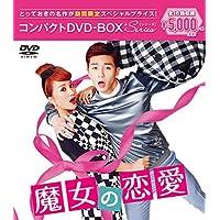 魔女の恋愛 コンパクトDVD-BOX[期間限定スペシャルプライス版]オム・ジョンファ (出演), パク・ソジュン (出演)