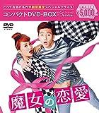 魔女の恋愛 コンパクトDVD-BOX[PCBE-63687][DVD]