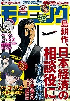[雑誌] 週刊モーニング 2019年48号