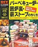 バーベキュー炉・囲炉裏・薪ストーブの作り方―火を囲んで楽しむ!おいしい週末DIY (Gakken Mook)