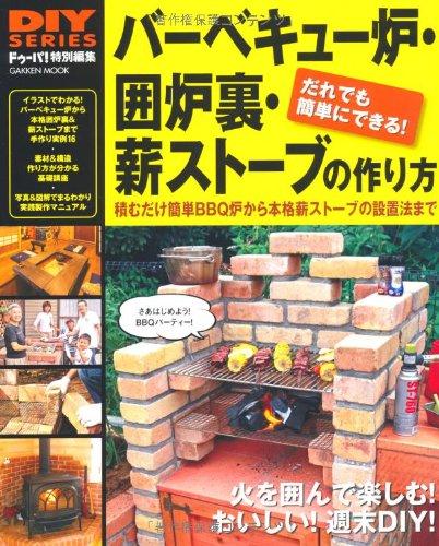 DIYシリーズ バーベキュー炉・囲炉裏・薪ストーブの作り方 (Gakken Mook)の詳細を見る