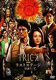 トリック劇場版 ラストステージ[DVD]