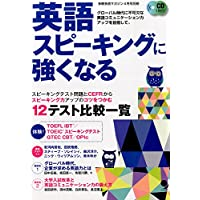 [CD付]英語スピーキングに強くなる(別冊)