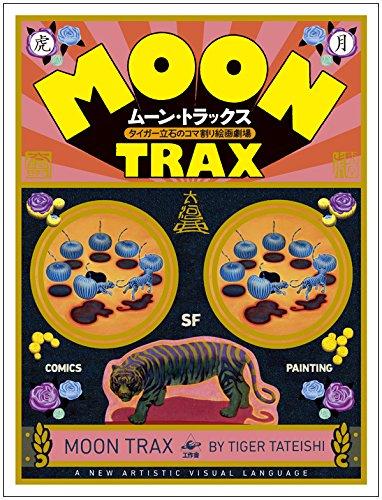 """ムーン・トラックス """"MOON TRAX"""" (タイガー立石のコマ割り絵画劇場)"""