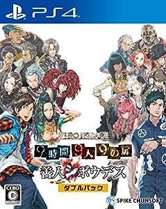 【PS4】ZERO ESCAPE 9時間9人9の扉 善人シボウデス ダブルパック