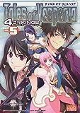 テイルズ オブ ヴェスペリア 4コマKINGS VOL.5 (IDコミックス DNAメディアコミックス)