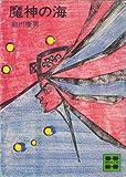 魔神の海 (1979年) (講談社文庫)