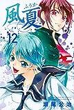風夏(12) (講談社コミックス)