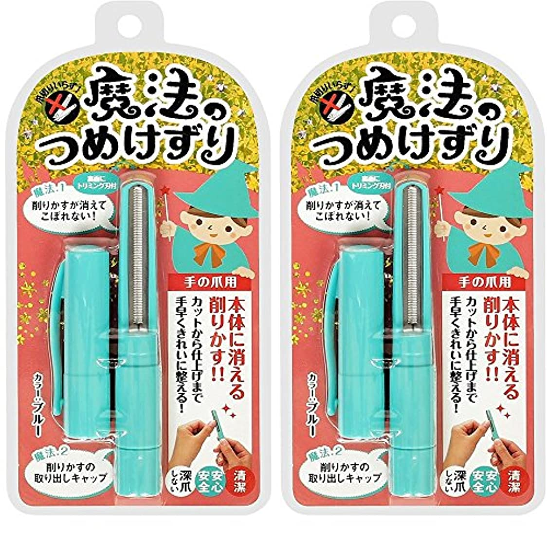 威する着替える目立つ【セット品】松本金型 魔法のつめけずり MM-091 ブルー 2個