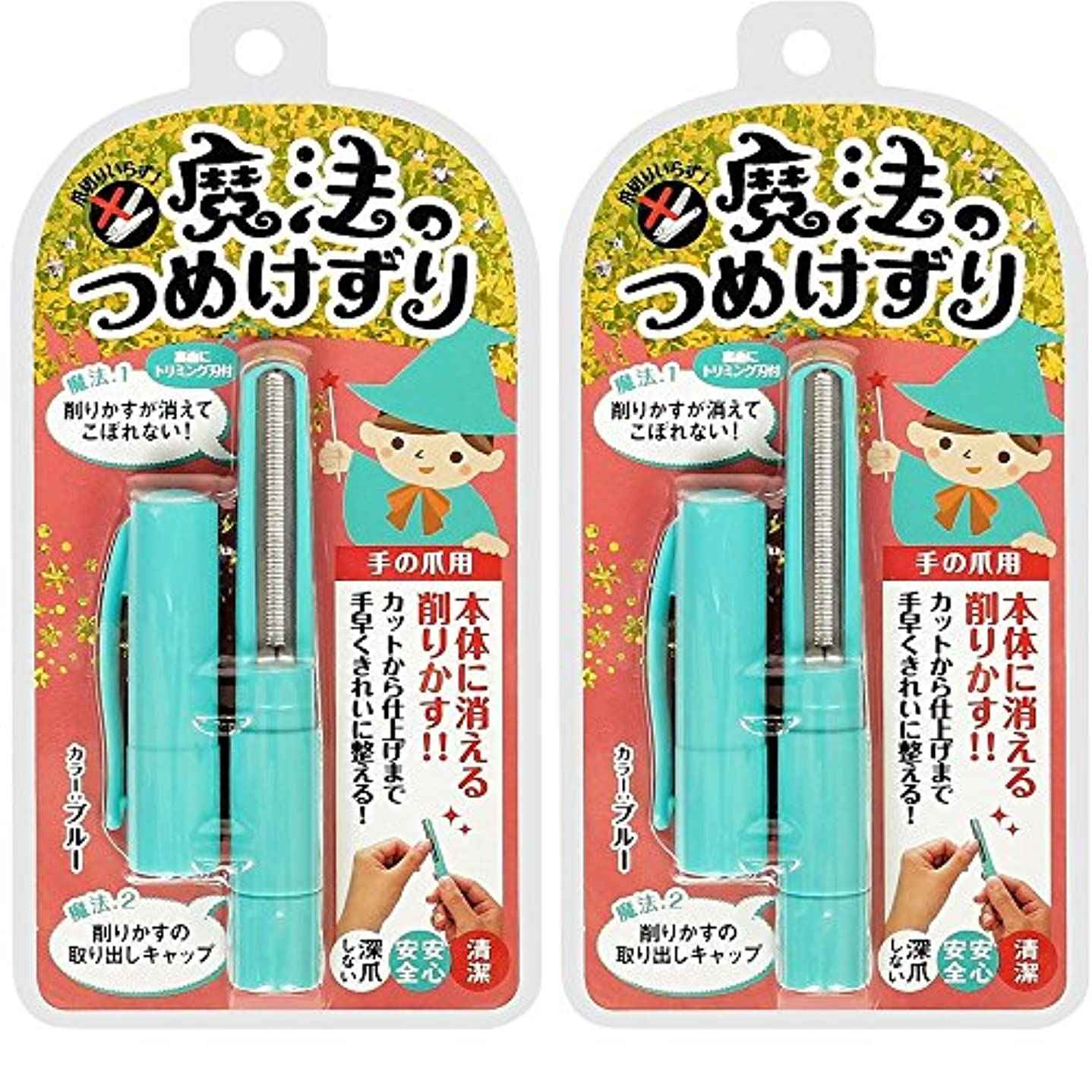 ダッシュ謙虚資本【セット品】松本金型 魔法のつめけずり MM-091 ブルー 2個