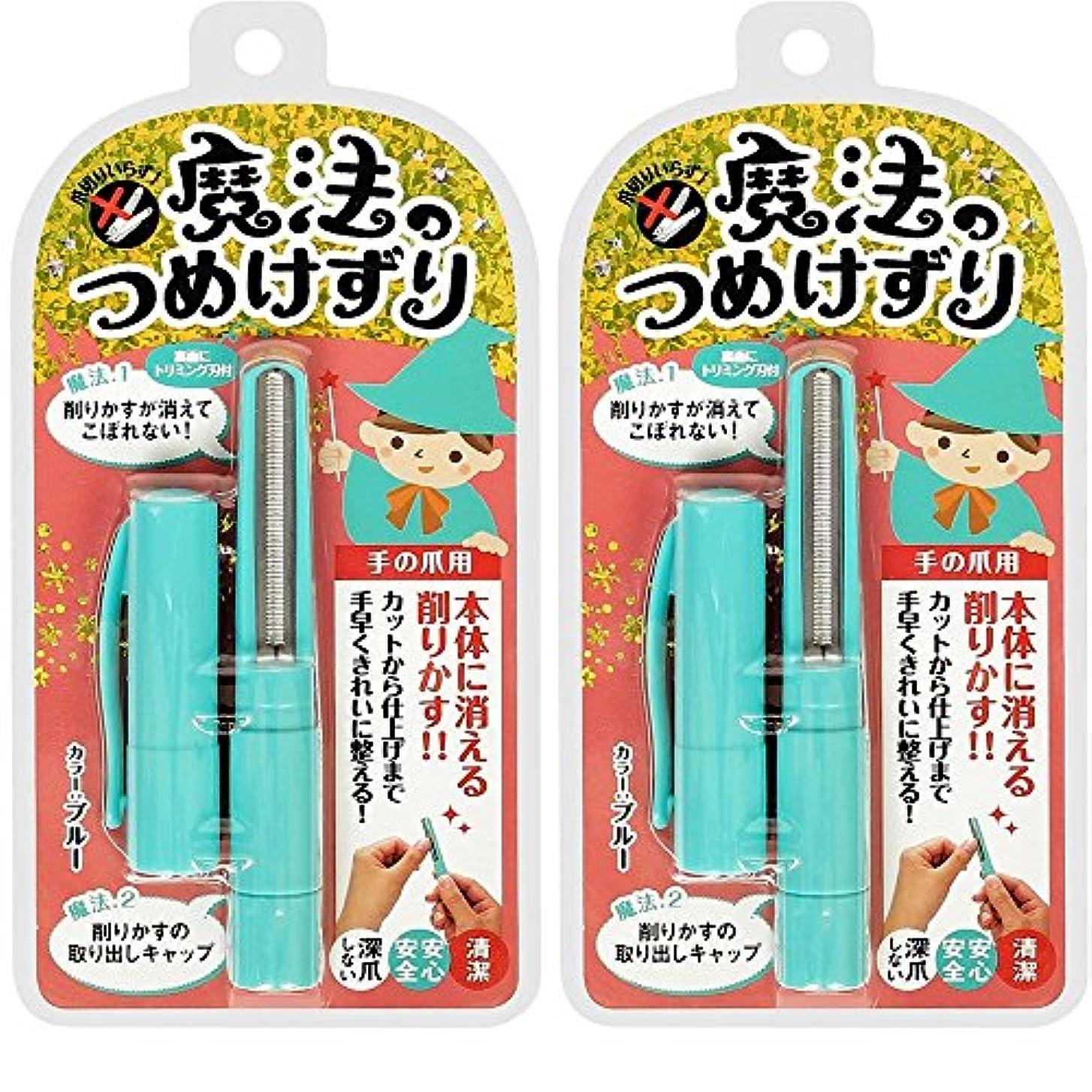 エキゾチック予言する机【セット品】松本金型 魔法のつめけずり MM-091 ブルー 2個