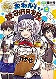 艦隊これくしょん -艦これ- おねがい!鎮守府目安箱2 (電撃コミックスNEXT)