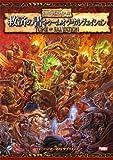 救済の書:トゥーム・オヴ・サルヴェイション (ウォーハンマーRPG サプリメント) (ウォーハンマーRPGサプリメント)