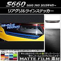 AP リアグリルラインステッカー マット調 ホンダ S660 JW5 2015年04月~ ブラック AP-CFMT1984-BK 入数:1セット(2枚)