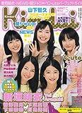 Kindai (キンダイ) 2007年 05月号 [雑誌]