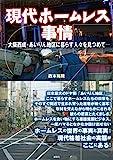 現代ホームレス事情-大阪西成・あいりん地区に暮らす人々を見つめて-