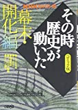 NHKその時歴史が動いた―コミック版 (幕末・開化編) (ホーム社漫画文庫 (特2-27))