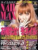 NAIL MAX (ネイル マックス) 2008年 12月号 [雑誌] 画像