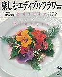 楽しみエディブルフラワー―食用花