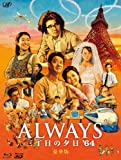 ALWAYS 三丁目の夕日'64 豪華版[Blu-ray/ブルーレイ]