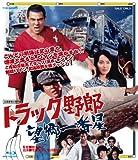 トラック野郎 望郷一番星[Blu-ray/ブルーレイ]