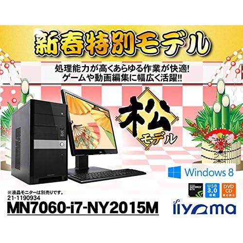 【新春特別モデル/松】iiyama MN7060-i7-NY2015M[Windows 8.1搭載]モニタ別売 デスクトップパソコン(Core i7-4790/1TB/8GB /DVD MULTI/GeForce GTX 760)