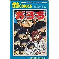おろち(2) (サンデーコミックス)