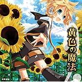 黄色の魔法[CD+DVD]
