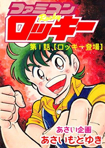 ファミコンロッキー第1話【ロッキー登場】