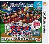 3DS プロ野球 ファミスタ クライマックス 【期間限定封入特典】 (1)懐かしのグラフィックで最新の選手データを収録したダウンロードゲーム「プロ野球 ファミスタ レトロ」が手に入るダウンロード番号 (2)あの山本昌選手がナムコスターズに電撃入団! ゲーム内で使用できるナムコスターズ選手「やまもも」が手に入るダウンロード番号 &早期購入特典】ナムコスターズ「ピノ」選手が先行で入手できるパスワード 付