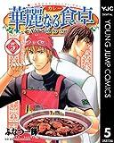 華麗なる食卓 5 (ヤングジャンプコミックスDIGITAL)