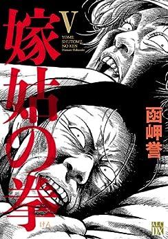 嫁姑の拳 第01-05巻 [Yome Shuuto no Ken vol 01-05]