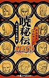 NARUTO─ナルト─暁秘伝 (JUMP j BOOKS)