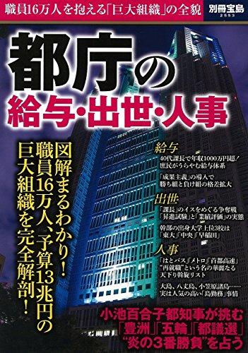 都庁の給与・出世・人事 (別冊宝島 2553)の詳細を見る