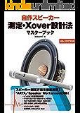 自作スピーカー 測定・Xover設計法 マスターブック
